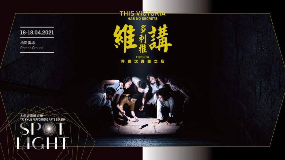 "Tai Kwun Performing Arts Season: SPOTLIGHT- ""This Victoria Has No Secrets…For Now"""