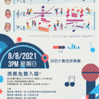 JCYP year end performance poster